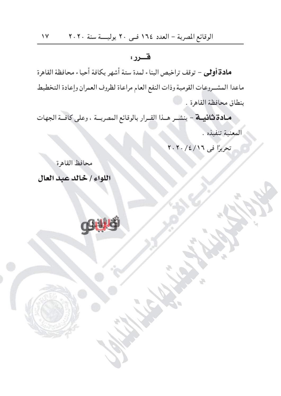 إيقاف تراخيص البناء بكافة أحياء القاهرة لمدة 6 أشهر بوابة فيتو